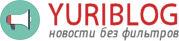 Блог Юрия - новости без фильтров