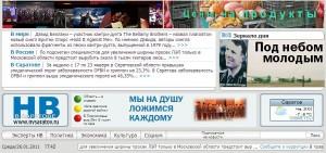 Саратовские СМИ игнорируют взрыв в Домодедово