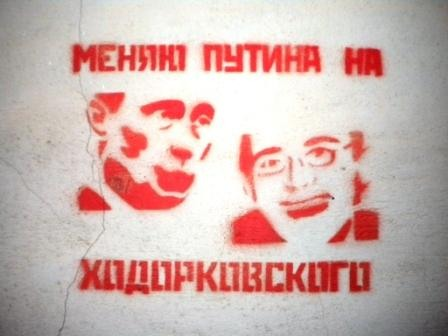 Что стоит за делом Ходорковского?