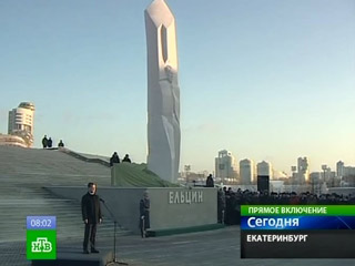 Памятник Ельцину в Екатеринбурге и Дмитрий Медведев