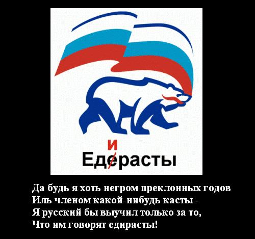 Грамматика «Единой России» или Анна Чапмен отдыхает