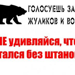 Мошенники от «Единой России»