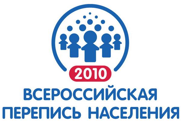 Перепись населения 2010: результаты и прогнозы