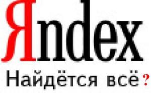 Цензура в Яндексе: все ли найдется?