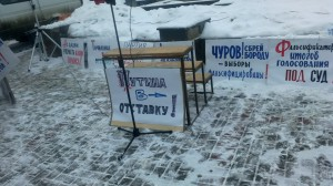Митинг в Саратове 24 декабря 2011 года