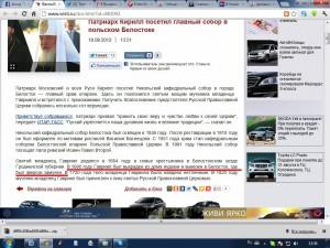 Скриншот сайта Vesti