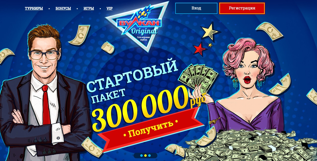 Вулкан Оригинал - казино, доступное для всех