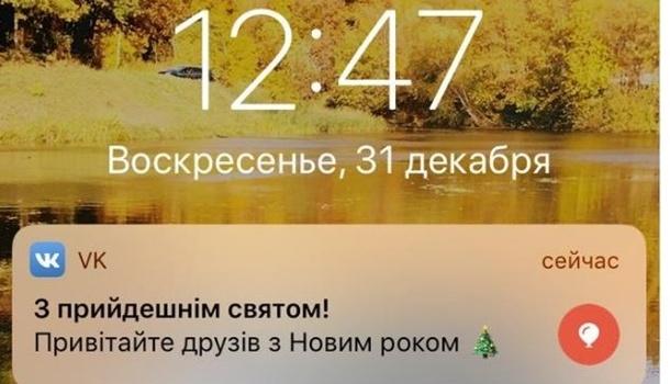 Невероятно, но факт: «ВКонтакте» поздравил россиян с Новым годом на украинском языке