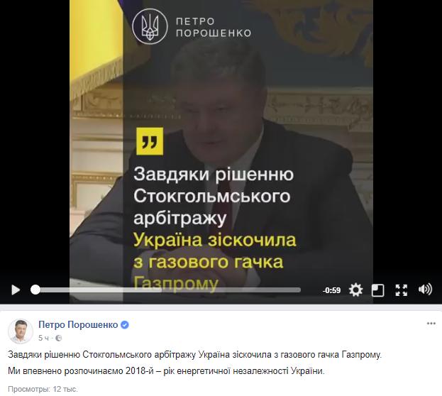 Порошенко: Украина соскочила с российского «газового крючка»