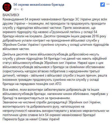 ВСУ опровергают существование «Грузинского легиона»