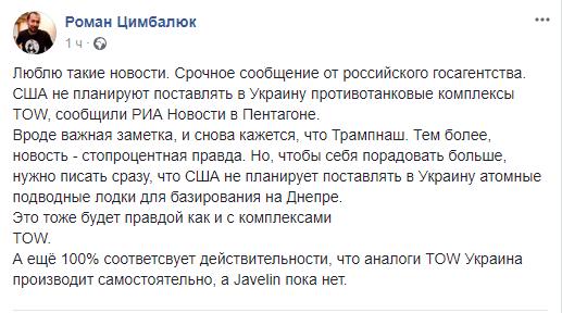 «Опять Трампнаш?»: Цимбалюк поглумился над сообщением СМИ РФ о комплексах TOW для Украины