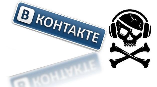 США признали «Вконтакте» крупнейшим пиратским ресурсом