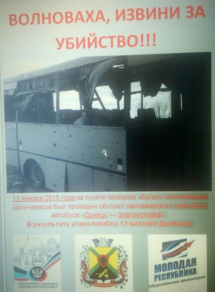 «Волноваха, извини за убийство!»: в «ДНР» распространяют проукраинские листовки