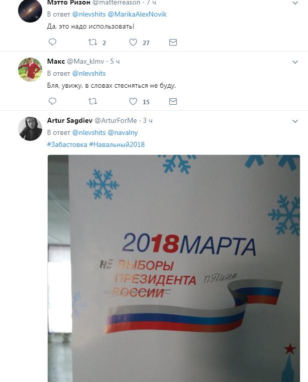Россияне начали выражать свое недовольство кандидатурой Путина на президентских выборах