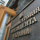 У Порошенко ответили на критику МВФ на счет Антикоррупционного суда