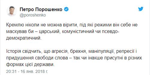 Путин добивается возврата Украины в свою «сферу влияния», - Порошенко