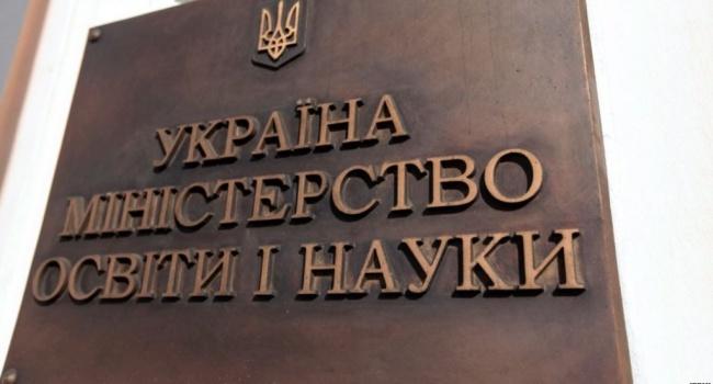 МОН: вузы Украины переходят на дистанционное обучение, — причины
