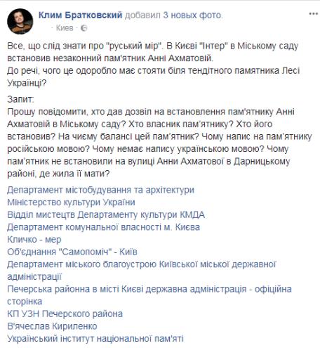 В Киеве телеканал «Интер» незаконно установил памятник Анне Ахматовой, - блогер