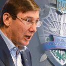 СМИ: У ЕС серьезные претензии к Луценко
