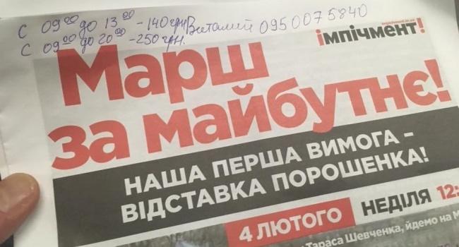 Сторонники Саакашвили предлагают заработок по уикендам для всех украинцев