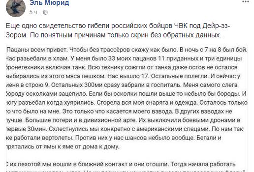 В ЧВК «Вагнер» рассказали о массовой гибели наемников РФ в Сирии