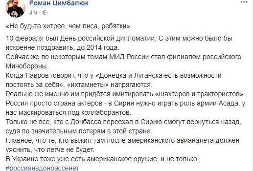 Цимбалюк ответил Лаврову: «Не будьте хитрее, чем лиса, ребятки»
