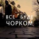 В Киеве на здании Консульства Польши вывесили «доску польских преступлений против Украины»
