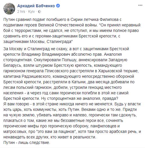 Российский журналист жестко прокомментировал Путина о «героичных» россиян