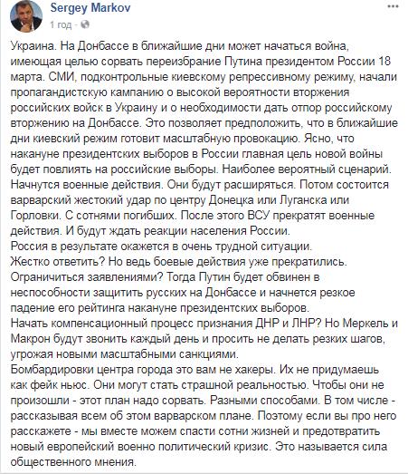 У Путна заявили: «бомбардировки на Донбассе могут стать страшной реальностью, сотни погибших»