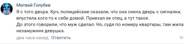 В Одессе в собственной квартире обнаружили обезглавленное тело молодой девушки