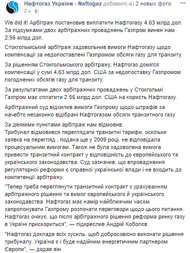 Стокгольмский арбитраж: Россия выплатит Украине png,63 миллиарда
