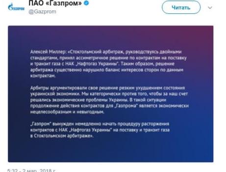 Расторжения контрактов «Газпрома» с Украиной: Европа тоже больше не получит российского газа