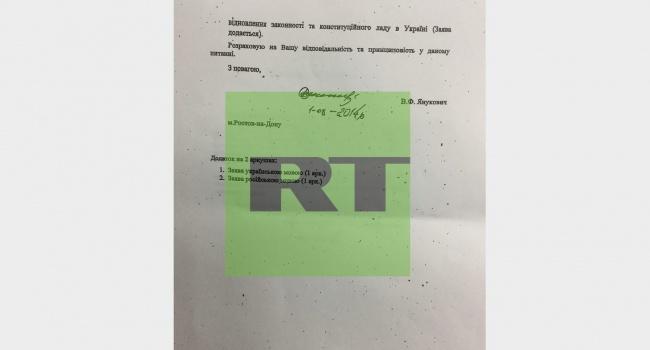Стало известно, о чем Янукович просил Путина во время Майдана, - письмо