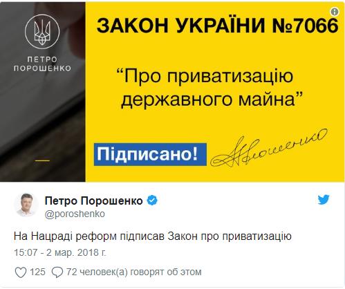 Порошенко запретил России участвовать в приватизации в Украине