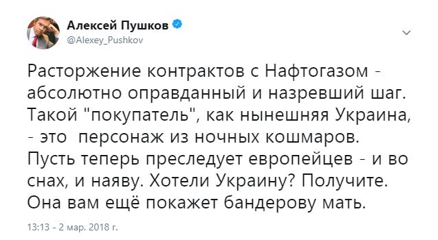 Пушков – Европе: «Хотели Украину? Получите. Она вам еще покажет бандерову мать»