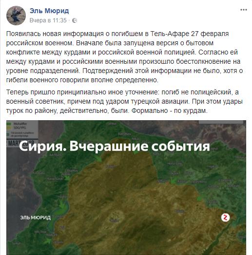 В Кремле скрыли данные о новых потерях кадровых военных РФ в Сирии при авианалете Турции
