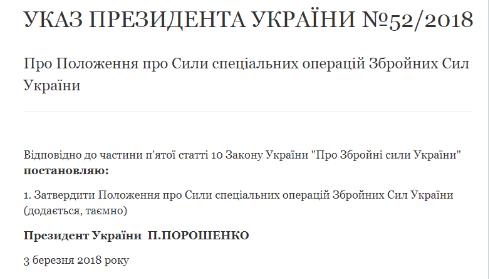 Порошенко утвердил секретный документ о Силах спецопераций ВСУ