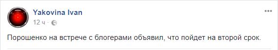 Верит в победу на выборах: Порошенко заявил о своем втором президентском сроке