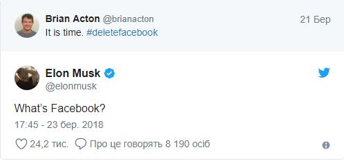 «Что такое Facebook?»: Маск удалил из соцсети страницы SpaceX и Tesla