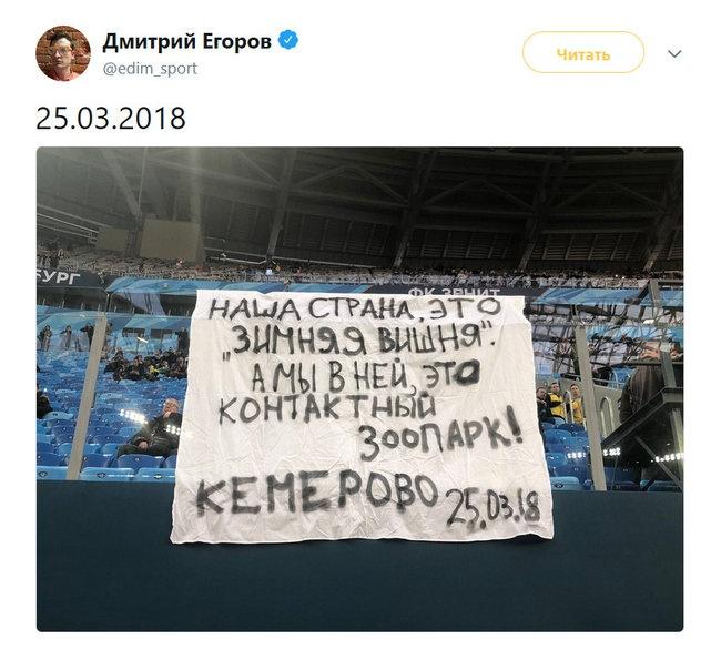 Болельщики РФ по футболу пришли на матч с Францией с баннером: «Наша страна - это «Зимняя вишня», а мы в ней - это контактный зоопарк»