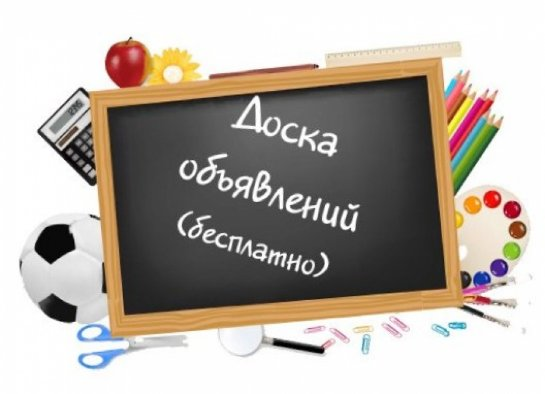 Бесплатная доска объявлений для жителей Киргизии
