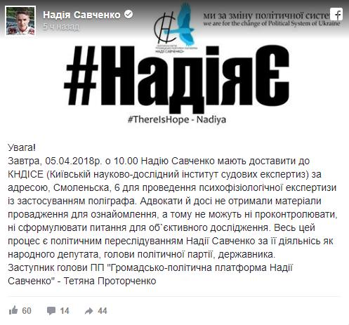 Надежде Савченко проведут психофизиологическую экспертизу