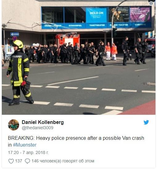 ЧП в Германии: автомобиль въехал в толпу людей, не обошлось без жертв