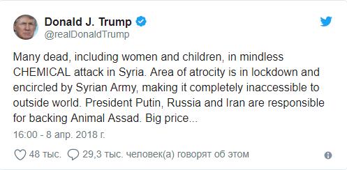 Трамп пригрозил Путину за химатаку в Сирии: «придется заплатить за содеянное»