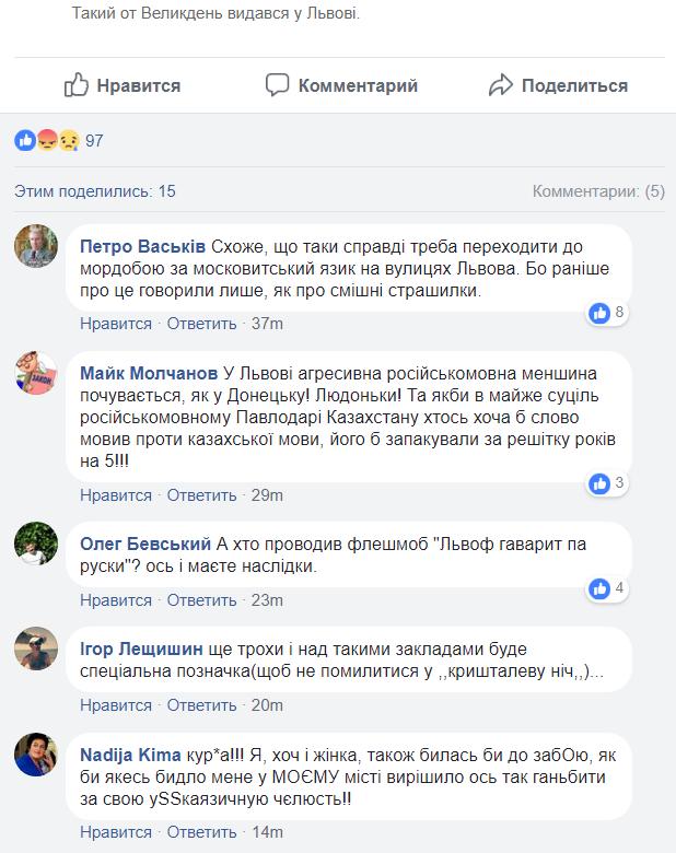 Любители русской поп-музыки во Львове избили украинца: в соцсети волна возмущений