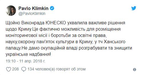 ЮНЕСКО принял решение по оккупированному Крымскому полуострову