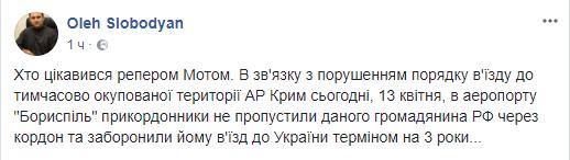 Сначала выступил в Крыму, а потом хотел спеть в Киеве: известному российскому артисту запретили въезд в Украину