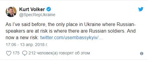 Единственным местом, где русскоязычным в Украине угрожает опасность, там, где есть военные РФ, — Волкер
