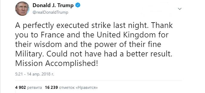 «Миссия выполнена!»: Трамп прокомментировал удар США по Сирии