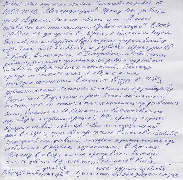 Украинский политзаключенный Клых о жизни в тюрьме РФ: «Хочется уснуть и не проснуться»